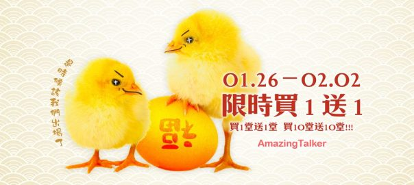 AmazingTalker Chinese New Year Coupon/Discount